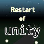 Restart of Unity – No.03(照明の設定)