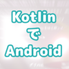 KotlinでAndroid-No.09(文字列)