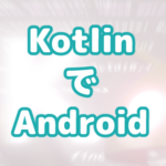 KotlinでAndroid-No.05(フロー制御)